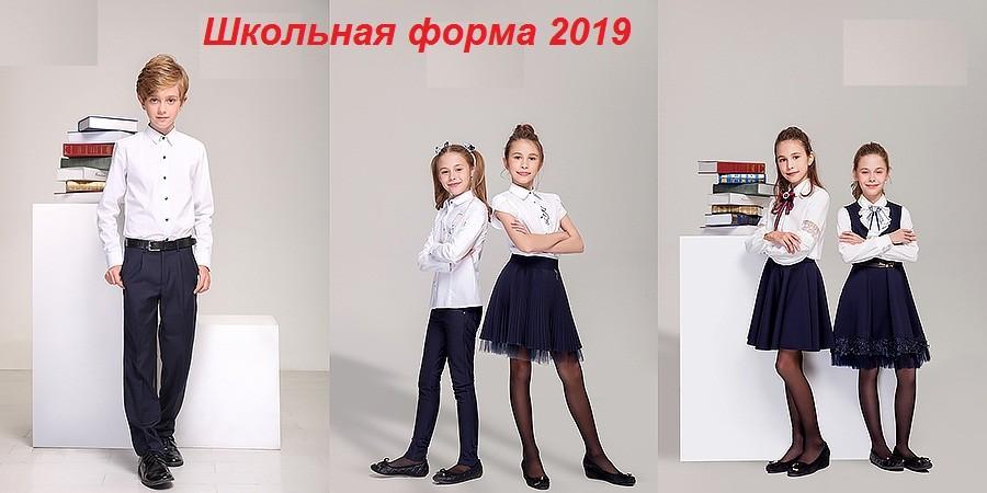 Отличный выбор школьной формы 2019